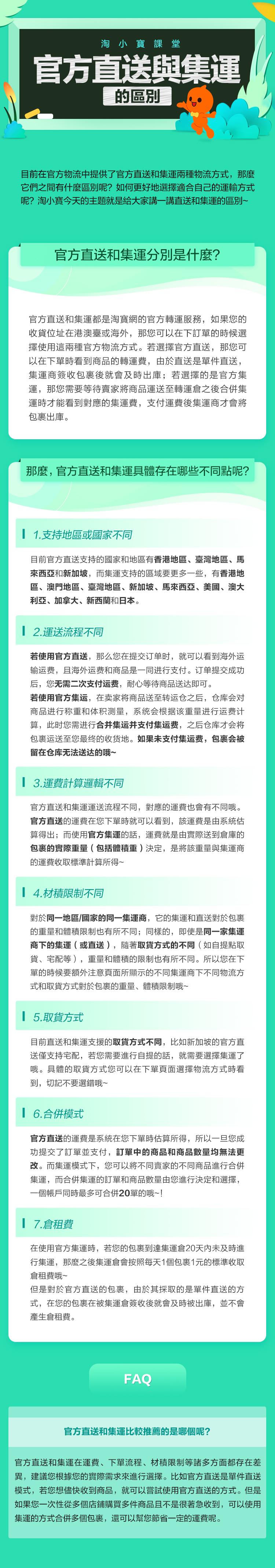 台灣淘寶,最推薦的運送方式