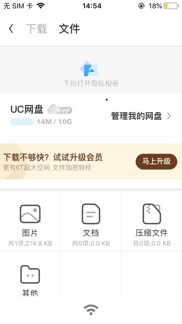 UC浏览器隐私照片提取 UC隐私相册哪里看 手机知识 第1张