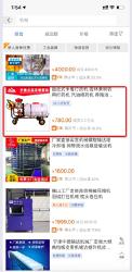 1688诚信通工业品app在线寻源采销平台介绍!