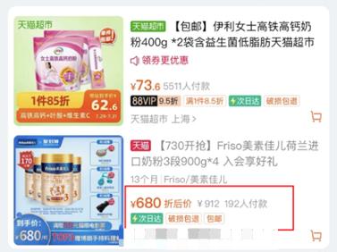 搜索页展示的折后价 卷后价是什么意思